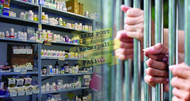 Apotik Jual Obat di Atas HET Bisa dipidana dan Denda Rp2 Miliar